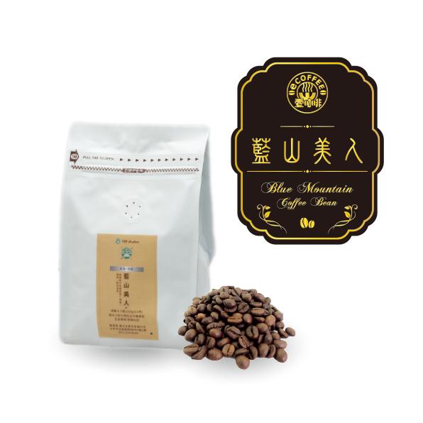 半磅豆 咖啡豆 原豆咖啡 藍山美人 壹咖啡