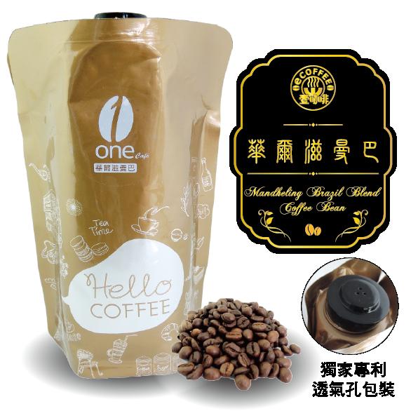 半磅豆 咖啡豆 原豆咖啡 華爾滋曼巴 壹咖啡