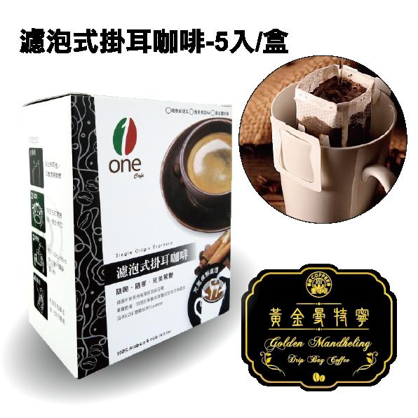 濾泡式掛耳咖啡 咖啡豆 原豆咖啡 黃金曼特寧 壹咖啡